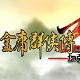 金庸群俠傳 2 加強版(金庸群侠传 2 加强版)