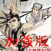 金庸群俠傳 3 加強版(金庸群侠传 3 加强版)