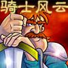 騎士風雲 中文版(Knight Elite - Chinese)