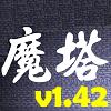 魔塔 v1.42