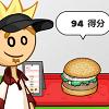 老爹漢堡店(Papa's Burgeria)