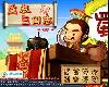 盜版三國志 測試版1.4