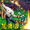 拳皇大戰DNF 加強版(The King of Fighters vs DNF v0.92)