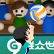 排球爭霸(Volleyball 2008)