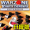 戰區守城 升級版(Warzone Tower Defense Extended)