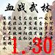 血戰武林1.30(血战武林1.30)